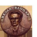 СУ Никола Й. Вапцаров - СУ Никола Й. Вапцаров - Генерал Тошево